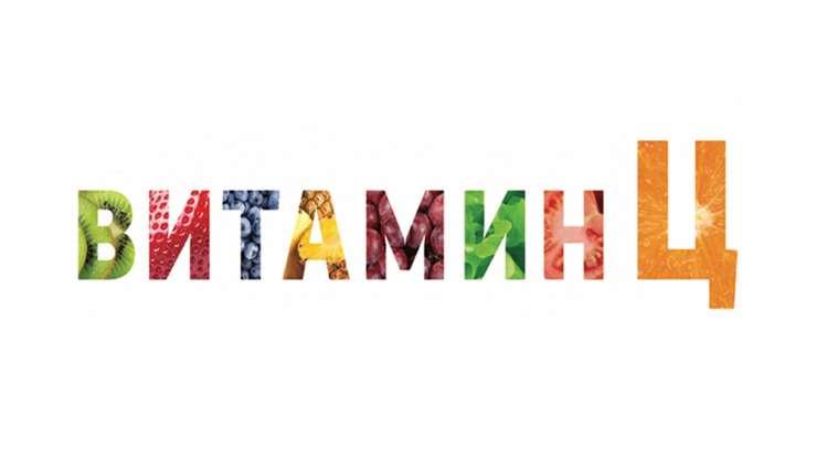 Витамин Ц – Aлфа и омега во витаминската азбука