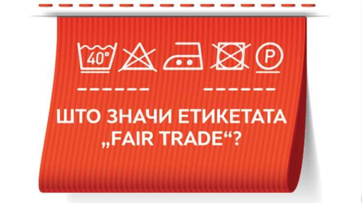 """Купивте облека со етикета """"Fair Trade"""" – што всушност направивте?"""
