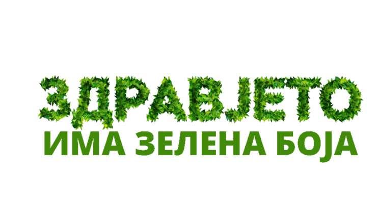 Здравјето има зелена боја!