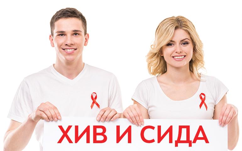 Сѐ што треба да знаете за ХИВ и СИДА
