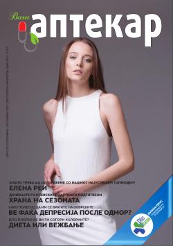 Elena Rei - Vas Aptekar 41
