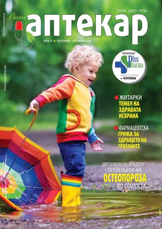 Spisanie-Vas-Aptekar-Br11