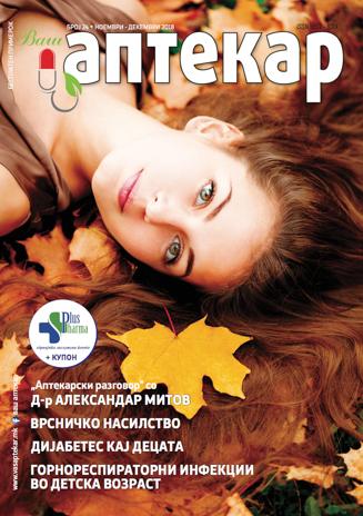 Spisanie-Vas-Aptekar-Br24