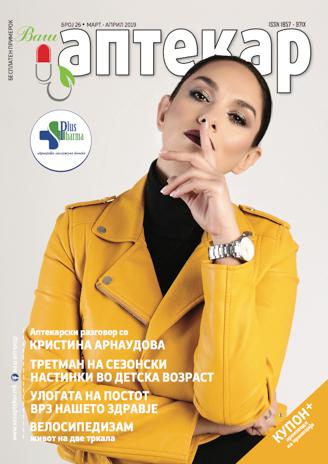 Spisanie-Vas-Aptekar-Br26