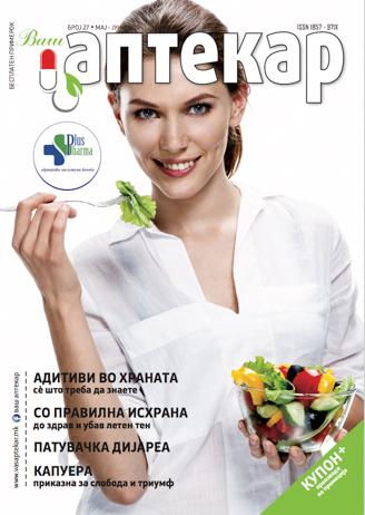 Spisanie-Vas-Aptekar-Br27