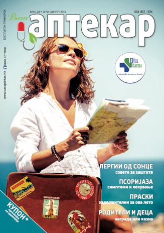 Spisanie-Vas-Aptekar-Br28