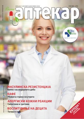 Spisanie-Vas-Aptekar-Br30