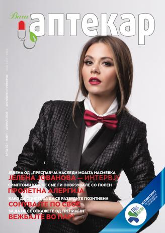Spisanie-Vas-Aptekar-Br32