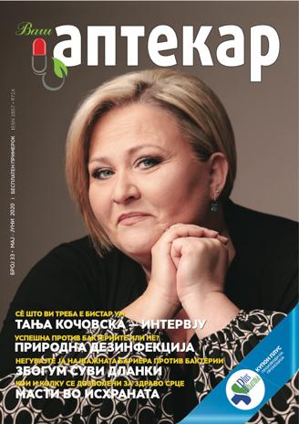 Spisanie-Vas-Aptekar-Br33