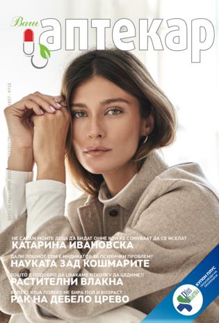 Spisanie-Vas-Aptekar-Br39