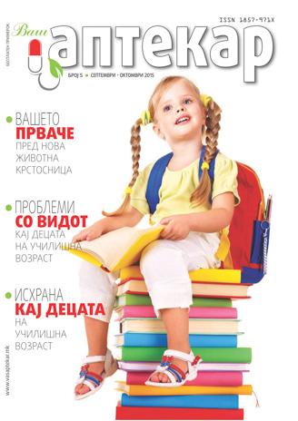 Spisanie-Vas-Aptekar-Br5
