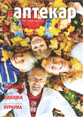 Spisanie-Vas-Aptekar-Br6